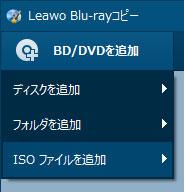 ブルーレイISOファイルを追加