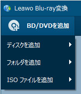 Leawo Blu-ray変換にブルーレイムービーを追加