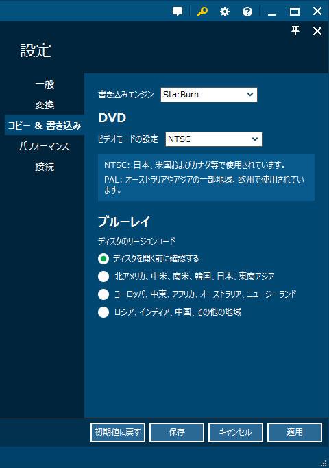 DVDコピーソフトの環境設定