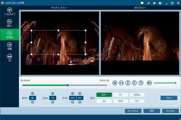 ブルーレイ作成ソフトの動画編集機能