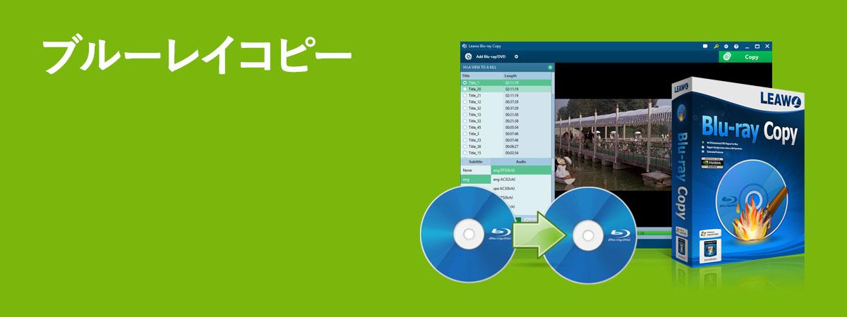 Blu-rayをPC、BDにコピー