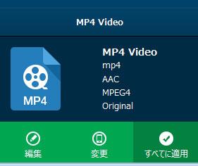 MP4動画出力