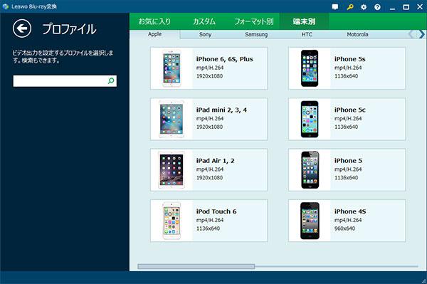 ブルーレイをiPhone/iPad MP4にリッピング
