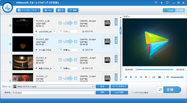 4Videosoft ブルーレイリッピング