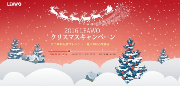 Leawoクリスマス・年末年始キャンペーン
