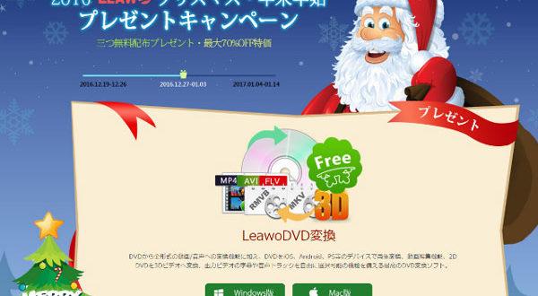 Leawo DVD変換無料配布