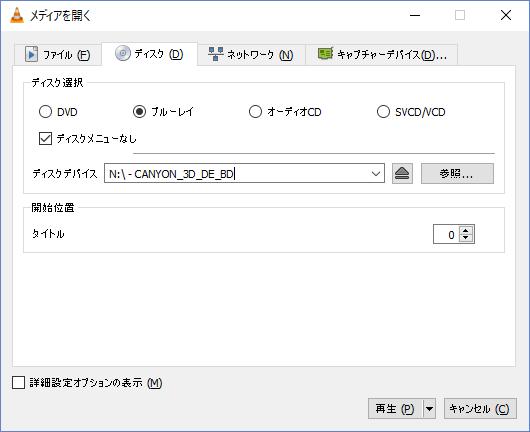 VLC Blu-ray再生設定
