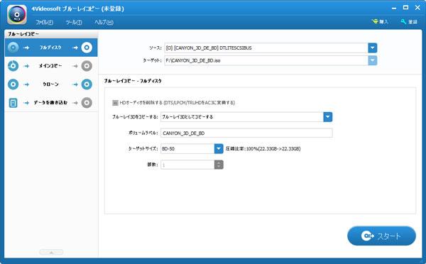 4Videosoftブルーレイコピーのフルディスクモード
