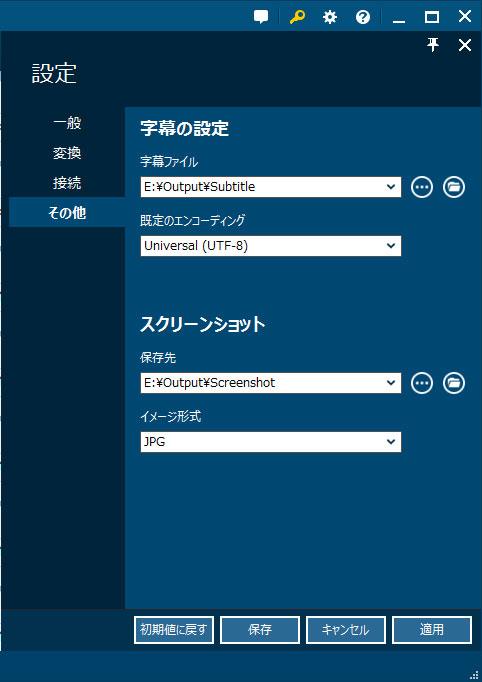 Blu-ray MKV変換の環境設定