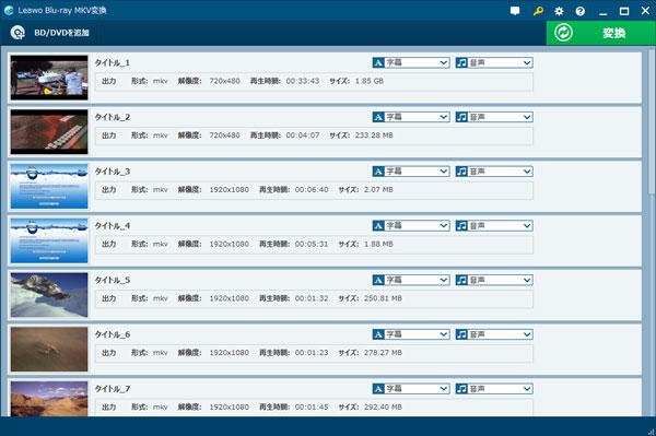 Leawo Blu-ray MKV変換