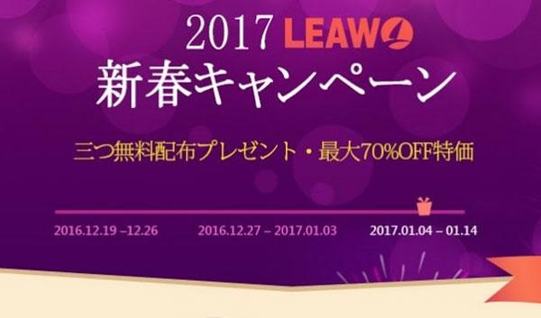 Leawo 2017新春キャンペーン