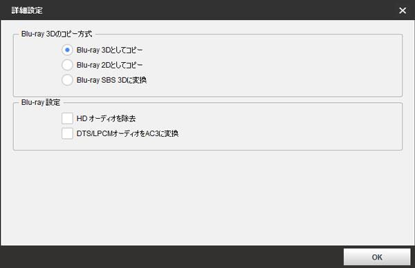 Sothink Blu-rayコピーでの3D Blu-rayコピー設定