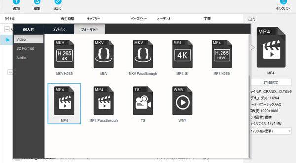 Sothink Blu-rayリッピング出力設定