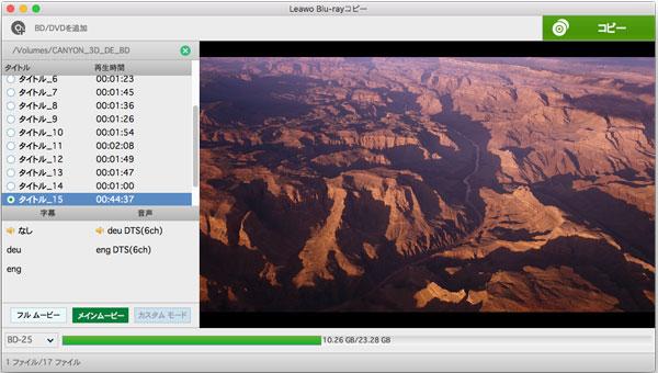 Leawo Blu-rayコピー for Mac