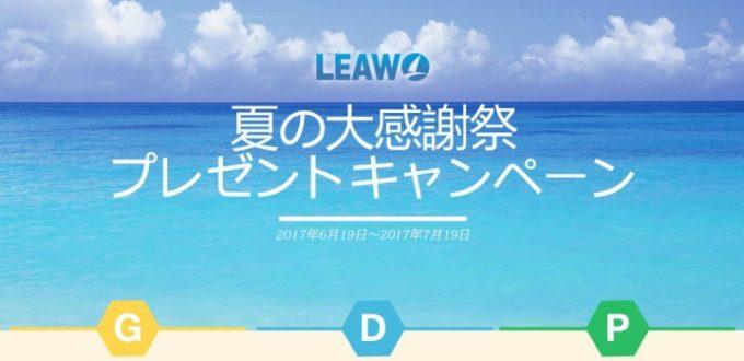Leawo 2017夏の大感謝祭
