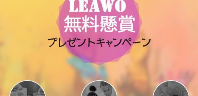 Leawo無料懸賞キャンペーン開催