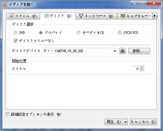 VLCでブルーレイディスクを開く