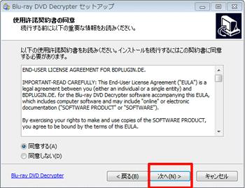Blu-ray DVD Decrypterの使用許諾契約書の同意