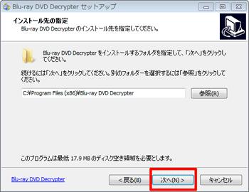 Blu-ray DVD Decrypterのインストール先の指定