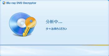 Blu-ray DVD Decrypterの分析中