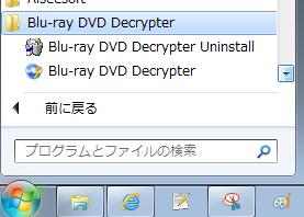 Blu-ray DVD Decrypterスタートメニュー