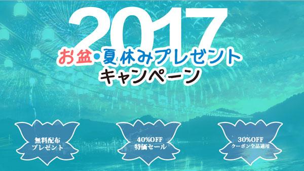 Leawo 2017 お盆・夏休みキャンペーン