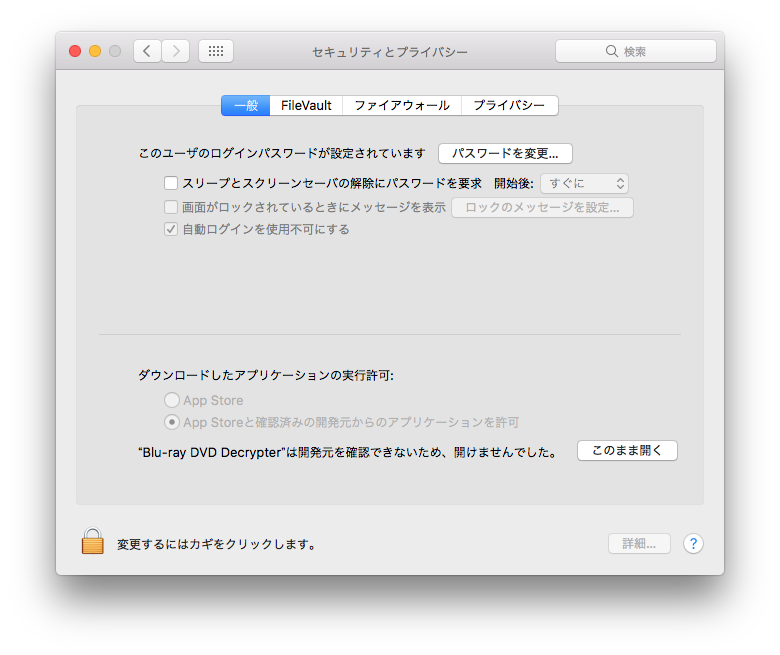 このままBlu-ray DVD Decrypterを開く