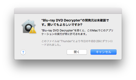 Blu-ray DVD Decrypter Macを開く