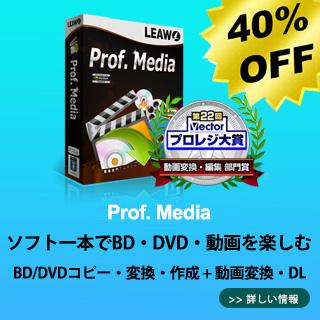 Prof. Media 40% OFFで販売中