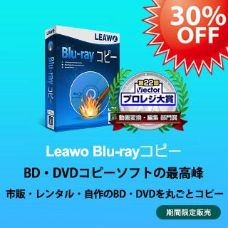 Leawo Blu-rayコピー 30% OFFで販売中