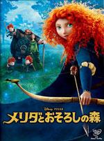 メリダとおそろしの森(Brave)