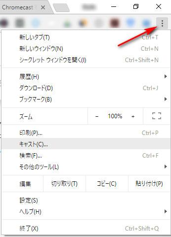 Chromeブラウザーのキャスト機能
