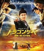 ドラゴンゲート 空飛ぶ剣と幻の秘宝(Flying Swords of Dragon Gate)