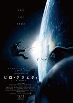 ゼロ・グラビティ(Gravity)