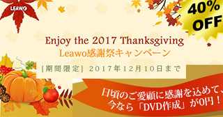 Leawo 2017 Thanksgivingキャンペーン