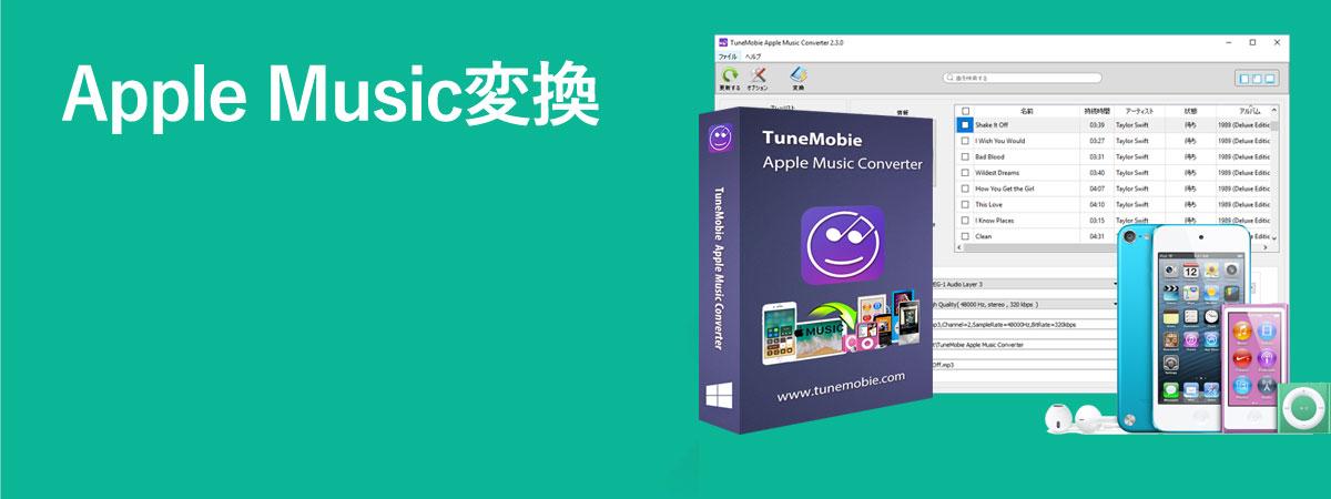 Apple MusicをMP3に変換