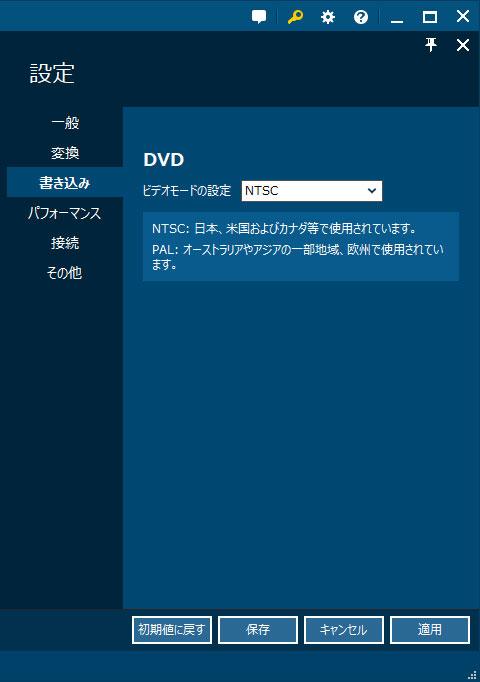 DVD作成環境設定