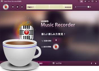 使いやすい音声録音ソフト
