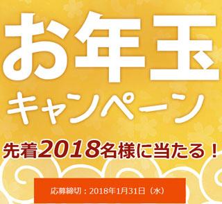 Leawo 2018お年玉キャンペーン