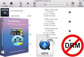 M4V Converter Plus:iTunes動画DRM解除