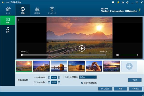 Leawo究極動画変換で写真からスライドショーを作成