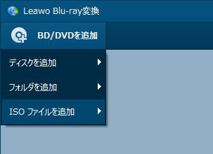 ISOイメージをLeawo Blu-ray変換に追加