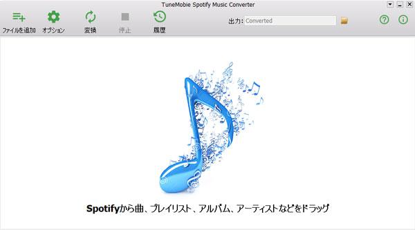 Spotify Music Converterのインターフェース