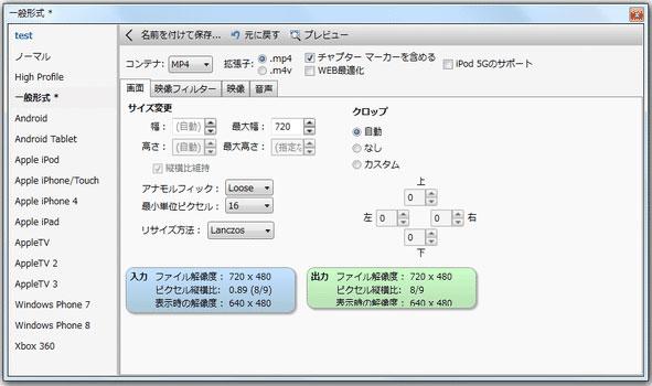 フリーブルーレイリッピングソフト:VidCoder