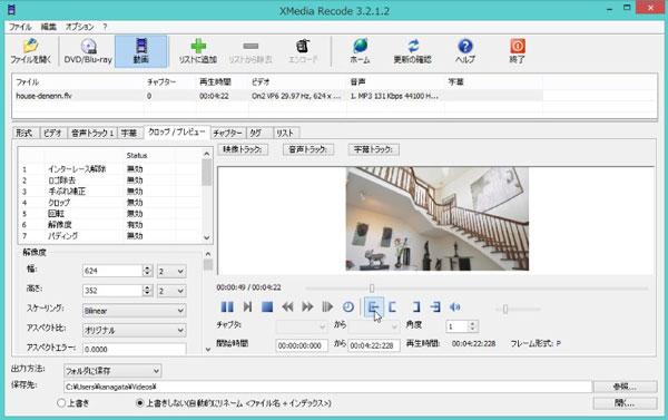 フリーブルーレイリッピングソフト:Xmedia Recode