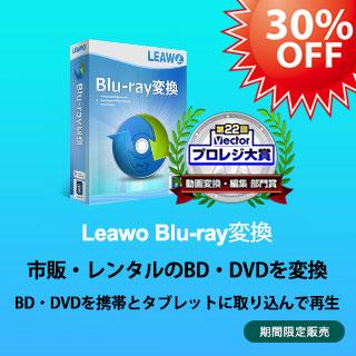 Leawo Blu-ray変換 30% OFFで販売中