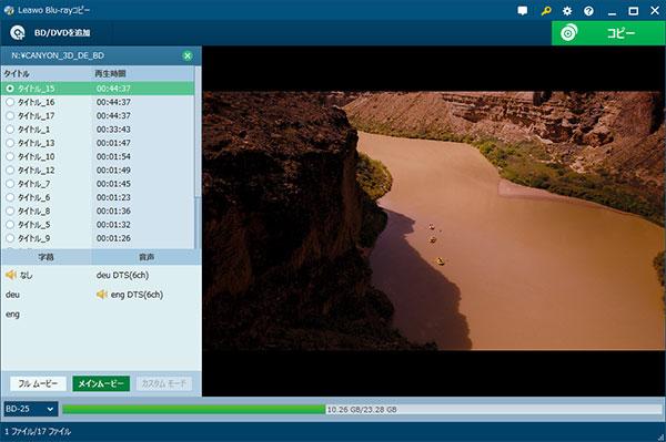 Leawo Blu-rayコピーのインターフェース