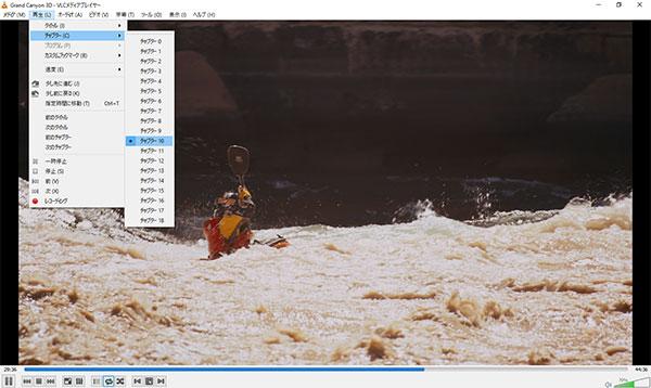 VLCメディアプレーヤーでブルーレイを再生