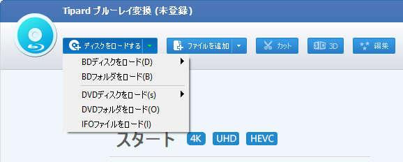 Blu-rayを追加