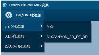 ブルーレイをLeawo Blu-ray MKV変換に追加